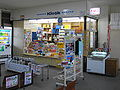 Kiosk Nemuro.JPG