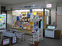 北海道キヨスクとは - goo Wikipedia (ウィキペディア)