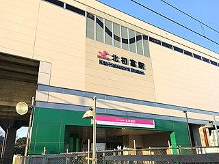 Kita-Hatsutomi Station Railway station in Kamagaya, Chiba Prefecture, Japan
