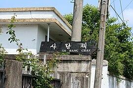 Korea-Gyeongju-Sarangchae-01.jpg