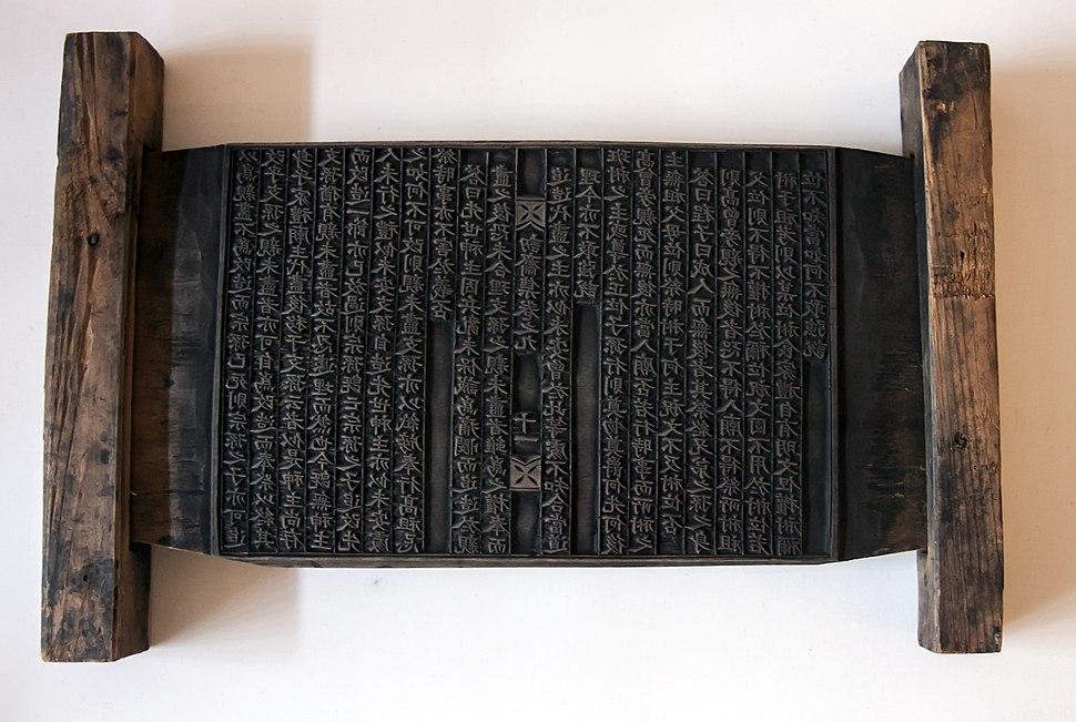 Korean printing block