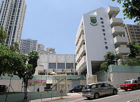 Kwun Tong Kung Lok Government Secondary School (sky blue version).jpg