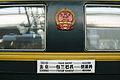 Laquered board on Beijing - Ulan Bator - Moscow train.jpg