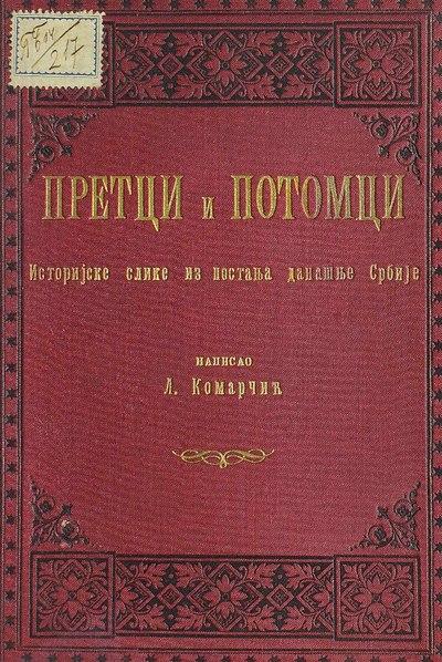 File:Lazar Komarcic - Pretci i potomci pdf - Wikipedia
