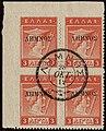 Lemnos-1912-0.03 (block).jpg