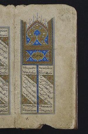 Ghazal - Image: Ljs 44