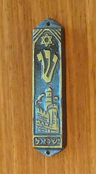 Mezuzah - A Sephardic mezuzah from Macedonia, as accepted in Rabbinical Judaism; the mezuzah case is vertical and features the Hebrew letter ש‎ (Shin)