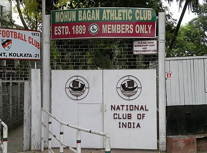 Main entrance of Mohun Bagan A.C. Main entrance of Mohun Bagan A.C. .jpg