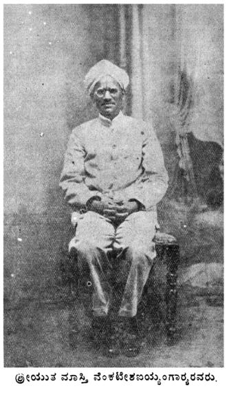 Masti Venkatesha Iyengar - Masti Venkatesh Iyengar