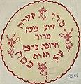 Matzah cover (8580627831).jpg