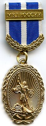 Medal For Contribution to Strengthening the Rule of Law.jpg