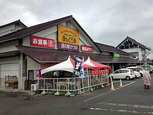 Michinoeki Kazuno.jpg