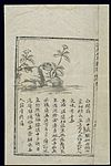 Ming herbal (painting); Chinese pulsatilla (root) Wellcome L0039416.jpg