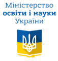 Ministry of Education and Science of Ukraine.png