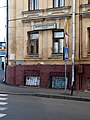 Moscow, Electrichesky Lane 12-12 04.JPG