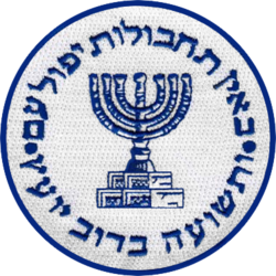 Mossad seal.png