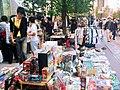Mottainai Flea Market, Akihabara UDX.jpg