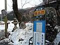Mushono bus stop.JPG