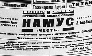 Namus (film) - Russian poster of Namus in Leningrad, 1926
