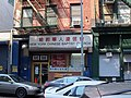 New York Chinese Baptist Church - panoramio.jpg