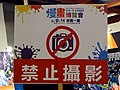 No photographing sign board, Comic Exhibition 20170813.jpg