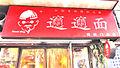 Noodle King Biang Biang Mian Shop.jpg