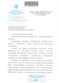 Official address of the Ministry of Foreign Affairs (Russia) to Wikimedia Russia.pdf