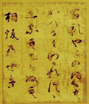 Ogura Hyakunin Isshu - Ogura shikishi by Teika