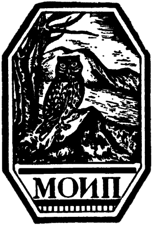Moscow Society of Naturalists - MOIP