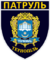 Patch of Ternopil Patrol Police.png