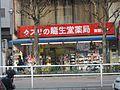 Pharmacy ryuseido higashishinjuku branch shop 2014.jpg