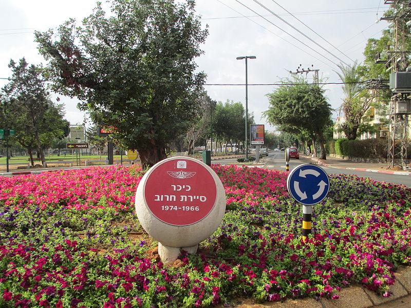 כיכר סיירת חרוב ברמת גן
