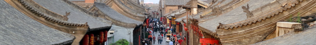 Pingyao Ancient City banner.png