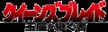 Queen's Blade Gyokuza o tsugumono logo.png