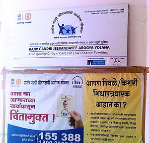 Rajiv Gandhi Jeevandayee Arogya Yojana - RGJAY information board in an empanelled hospital