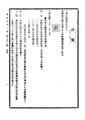 ROC1928-01國民政府公報22.pdf