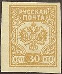 RUS-WA 1919 MiNr005B mt B002.jpg