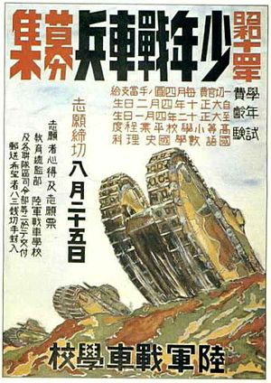 Shimōsa Plateau - Recruitment poster for the Tank School of the Imperial Japanese Army, formerly in Inage-ku, City of Chiba