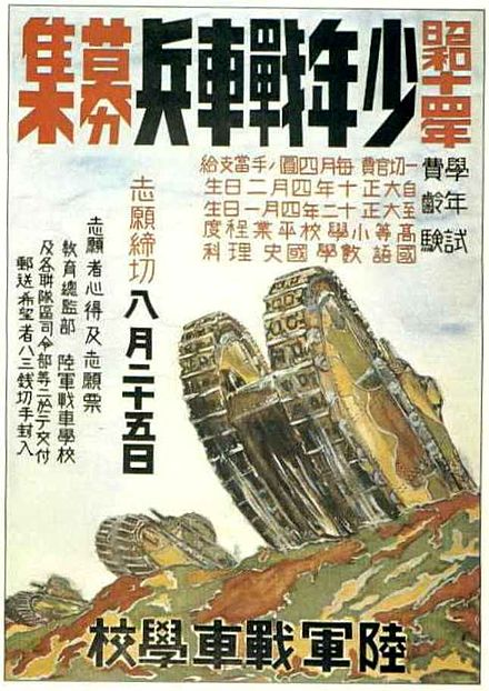 1939 Recruitment poster for the Tank School of the Imperial Japanese Army Recruitment poster for the Tank School of the Imperial Japanese Army.jpg