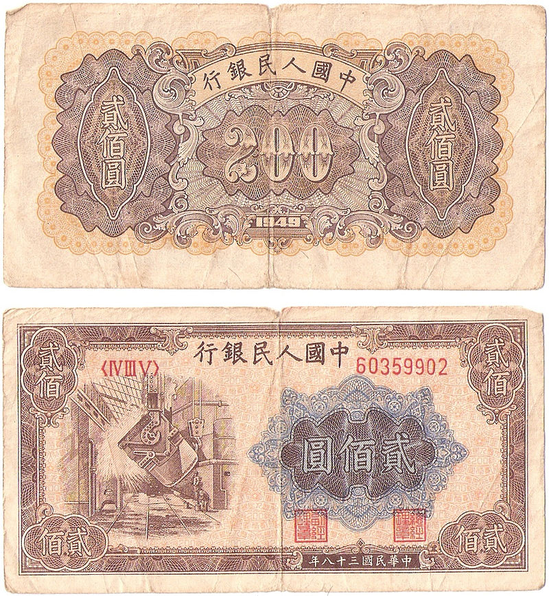 Renminbi1ban 200yuan.jpg