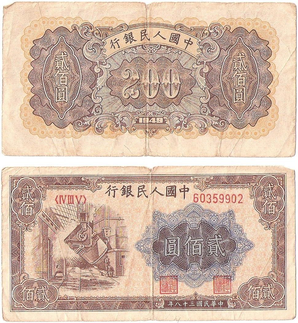 Renminbi1ban 200yuan