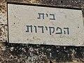 Rosh Pina, Israel 20.jpg