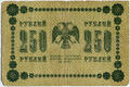 Russia-1918-Banknote-250-Obverse.png