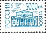 Russia stamp 1995 № 202.jpg