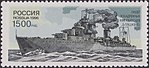 Russia stamp 1996 № 303.jpg