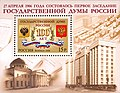 Russia stamp 2006 № 1098block.jpg
