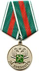 Russian Customs Medal For Valour.jpg