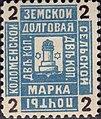 Russian Zemstvo Kolomna 1890 No16 stamp 2k light blue.jpg