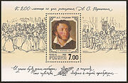 Russian stamps no 507 — Pushkin.jpg
