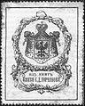 S.D. Gorchakov's exlibris.jpeg